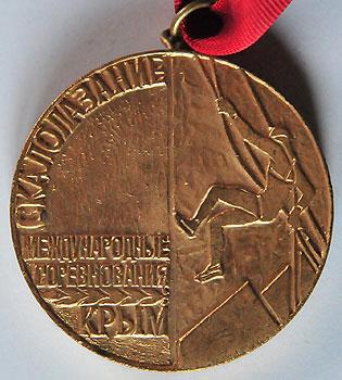 Złoty medal Andrzeja Marcisza za zwycięstwo na długiej drodze w 1986 roku na Krymie