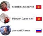 Siergiej Seliwierstow, Michaił Daniczkin i Aleksiej Usatych - pierwsze Zimowe Śnieżne Pantery