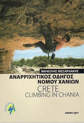"""Crete – Climbing in Chania Guidebook"", 2007"